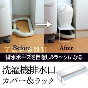 洗濯機排水口カバー&ラック  スチール製 日本製|sumairu-com