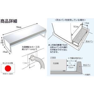洗濯機排水口カバー&ラック  スチール製 日本製 sumairu-com 05