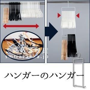 ハンガーのハンガー  ハンガー収納|sumairu-com