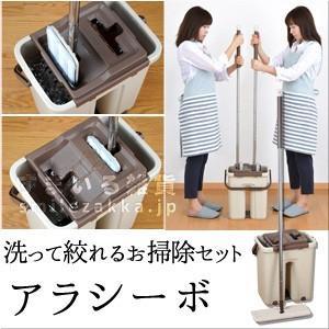 洗って絞れるお掃除セット アラシーボ  バケツ付きモップ|sumairu-com