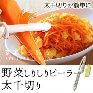 野菜しりしりピーラー 太千切り にんじんしりしり 人参しりしり sumairu-com