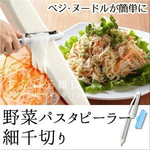 野菜パスタピーラー 細千切り  ベジ・ヌードル I字型ピーラー sumairu-com