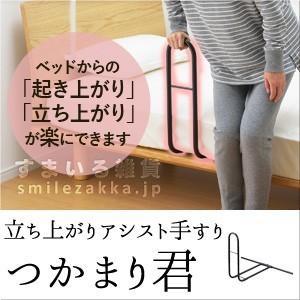 立ち上がりアシスト手すり つかまり君|sumairu-com