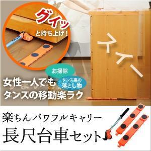 楽ちんパワフルキャリー長尺台車セット  家具移動ツール タンス|sumairu-com