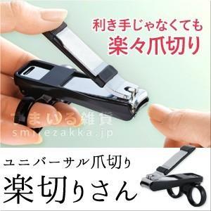 ユニバーサル爪切り楽切りさん|sumairu-com