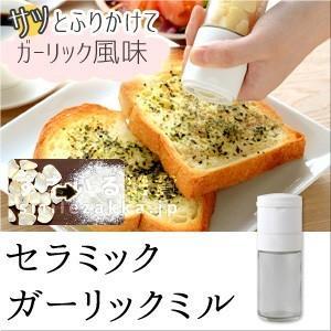セラミック ガーリックミル 乾燥 にんにく チップ かつお節 桜えび 煮干し sumairu-com