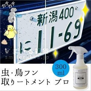 虫・フン取りートメント プロ300ml 虫取り 鳥フン取り|sumairu-com
