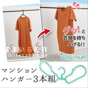 マンションハンガー 3本組 ハンガー マンション アパート 低い物干し竿に対応 裾がつきにくいハンガー めざましテレビ イマドキ 裾がつきにくい|sumairu-com