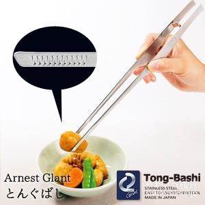 Arnest Glant とんぐばし  トング 菜箸|sumairu-com