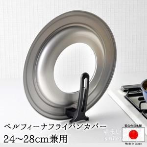 ベルフィーナフライパンカバー 24〜28cm兼用 蓋のみの販売|sumairu-com
