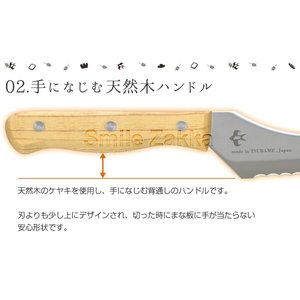 つばめのパンナイフ 刃渡り23.5cm パン切り包丁 ブレッドナイフ|sumairu-com|04