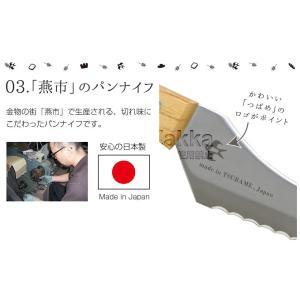 つばめのパンナイフ 刃渡り23.5cm パン切り包丁 ブレッドナイフ|sumairu-com|05