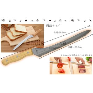 つばめのパンナイフ 刃渡り23.5cm パン切り包丁 ブレッドナイフ|sumairu-com|07