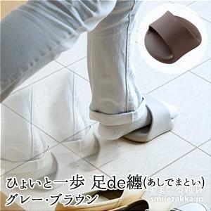 ひょいと一歩 足de纏(あしでまとい) 玄関用サンダル ちょっと使い|sumairu-com