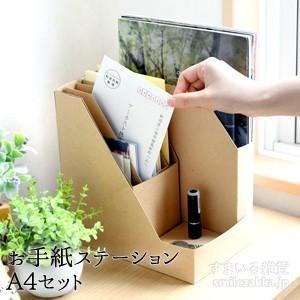 お手紙ステーションA4セット レタースタンド レターボックス|sumairu-com