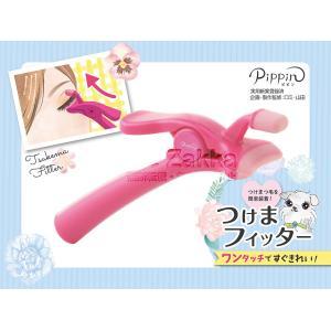 Pippin ピピン つけまフィッター ロミ・山田さん監修つけまつげ取り付け器 Pippin ピピン|sumairu-com