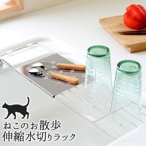 ねこのお散歩伸縮水切りラック 猫 ネコ インテリア かわいい 送料無料 伸縮式  ステンレス おしゃれ オシャレ 日本製 sumairu-com