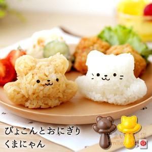 ぴょこんとおにぎり くまにゃん クマ ネコ くま ねこ nicoキッチン|sumairu-com