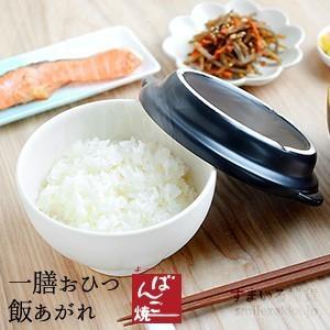 一膳おひつ 飯あがれ おひつ 一人用 一人用おひつ 一膳用 一膳用おひつ  ばんこ焼き 万古焼き 万古焼 萬古焼き 陶器 日本製|sumairu-com