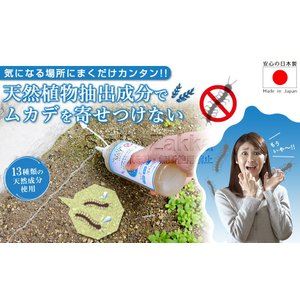 ムカデシャット むかで ムシ むし 虫 害虫 忌避剤 虫よけ 虫除け|sumairu-com|02