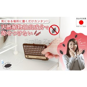 ゴキシャット ムシ むし 虫 害虫 忌避剤 虫よけ 虫除け sumairu-com 02