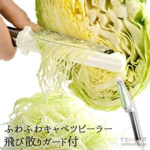 ふわふわキャベツピーラー(飛び散りガード付) サラダ 縦型ピーラー I字ピーラー キャベツの千切り sumairu-com