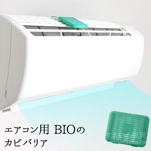 エアコン用 BIOのカビバリア エアコン カビ きれい キレイ カビ防止 臭い ニオイ 対応の商品画像|ナビ