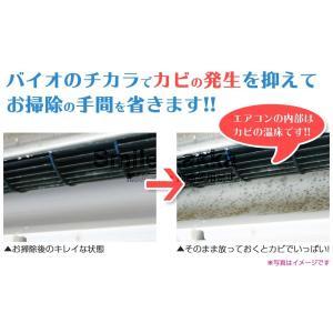 新商品 エアコン用 BIOのカビバリア エアコン カビ きれい キレイ カビ防止 臭い ニオイ メール便対応|sumairu-com|03