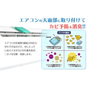 新商品 エアコン用 BIOのカビバリア エアコン カビ きれい キレイ カビ防止 臭い ニオイ メール便対応|sumairu-com|04