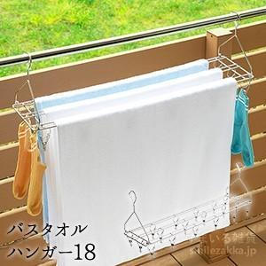 6/28発売新商品 バスタオルハンガー18 タオルハンガー ピンチハンガー ハンガー 小物も干せる  送料無料!|sumairu-com