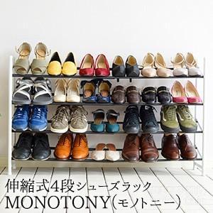 7/19発売新商品 伸縮式4段シューズラック MONOTONY(モノトニー) 靴 収納 ラック 下駄箱 シューズボックス シューズ 玄関 送料無料|sumairu-com