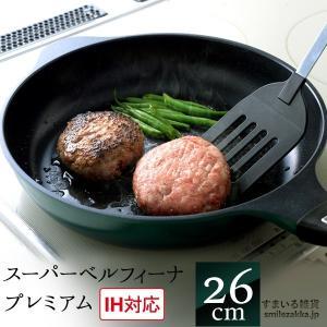 スーパーベルフィーナプレミアム26cm IH対応|sumairu-com