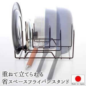 重ねて立てられる省スペースフライパンスタンド 立てて収納できる フライパン スタンド 収納 キッチン収納 燕三条 日本製|sumairu-com