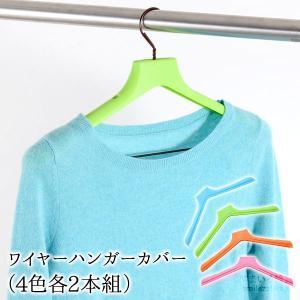 ワイヤーハンガーカバー(4色各2本組) ワイヤーハンガー が 幅広ハンガーに ハンガー ワイヤー 日本製 燕三条 オシャレ おしゃれ カバー|sumairu-com
