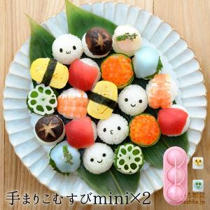手まりこむすびmini×2|sumairu-com
