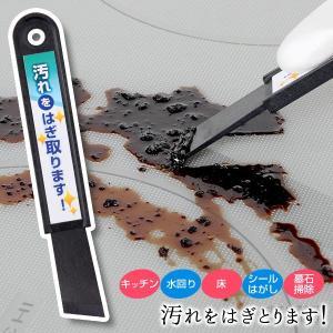 汚れをはぎ取ります! スクレーパー ヘラ へら 掃除 掃除道具 クリーニング|sumairu-com