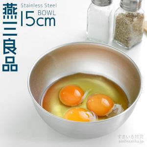 8/21発売新商品 燕三良品ステンレスボウル15cm 新銀河 ボール 燕三条製|sumairu-com