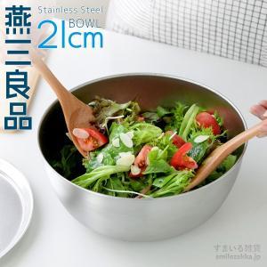 8/21発売新商品 燕三良品ステンレスボウル21cm 新銀河 ボール 燕三条製|sumairu-com