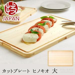 7/20発売新商品 カットプレート ヒノキオ 大 Lサイズ カッティングボード まな板 木製 sumairu-com