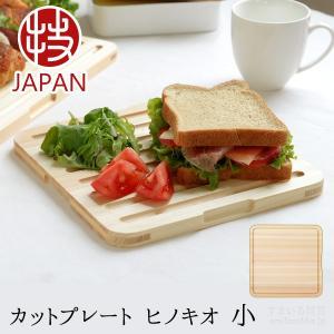 7/20発売新商品 カットプレート ヒノキオ 小 Sサイズ カッティングボード まな板 木製 日本製 sumairu-com
