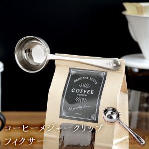 コーヒーメジャークリップ フィクサー (fixar)  コーヒーメジャースプーン コーヒーバッグクリップ|sumairu-com