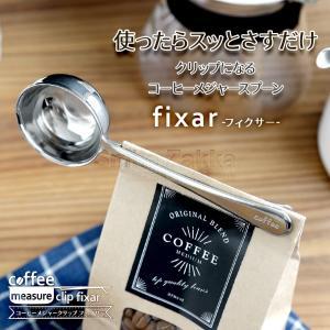 7/20発売新商品 コーヒーメジャークリップ フィクサー (fixar)  コーヒーメジャースプーン コーヒーバッグクリップ|sumairu-com|02