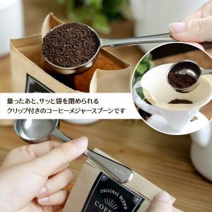 7/20発売新商品 コーヒーメジャークリップ フィクサー (fixar)  コーヒーメジャースプーン コーヒーバッグクリップ|sumairu-com|03