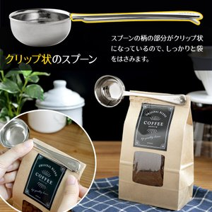 7/20発売新商品 コーヒーメジャークリップ フィクサー (fixar)  コーヒーメジャースプーン コーヒーバッグクリップ|sumairu-com|04