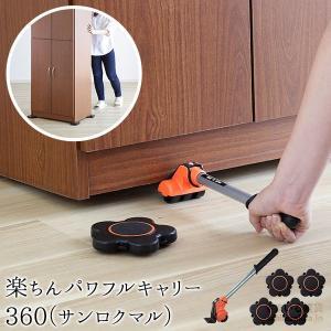 楽ちんパワフルキャリー360(サンロクマル) 模様替え 大掃除 引越し 引っ越し 引越|sumairu-com