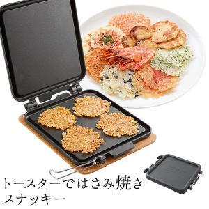 1月20日発売新商品 SNACKY トースター で はさみ焼き スナッキー 残りご飯 ごはん 余ったご飯 煎餅 お煎餅 おせんべい|sumairu-com