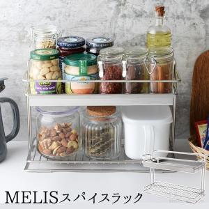 MELIS スパイスラック メリスシリーズ sumairu-com