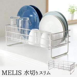 MELIS 水切りスリム メリスシリーズ sumairu-com