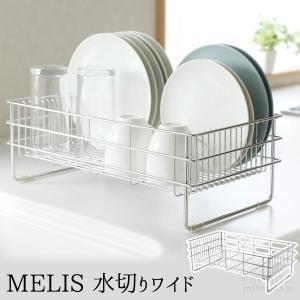 MELIS 水切りワイド メリスシリーズ sumairu-com