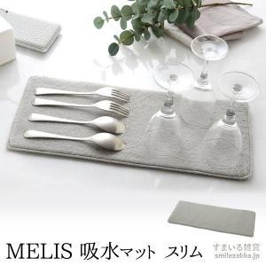 MELIS 吸水マット スリム sumairu-com